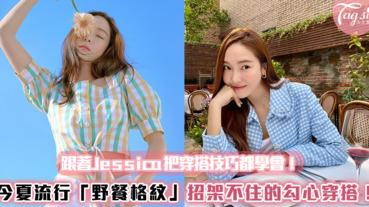 讓男友招架不住的勾心穿搭~今夏流行「野餐格紋」跟著Jessica把穿搭技巧都學會!