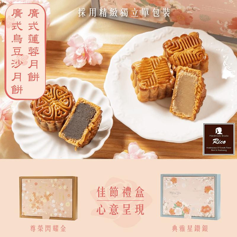 RICO廣式豆沙蓮蓉月餅禮盒,限時破盤再打8折!