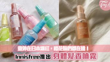 Innisfree推出小資女必備,身體髮香噴霧~意外在日本爆紅,櫻花妹們都在搶!