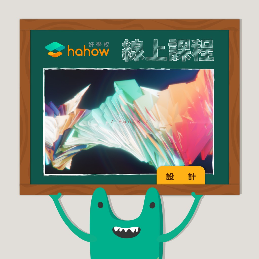 AE/MG || 動畫特效 Vol.1【 課程簡介 】Motion Graphics 是近年來影視業的新興產業之一,近幾年在國外已發展得相當成熟,在台灣卻相當缺少教學以及學習資源。Motion Gra