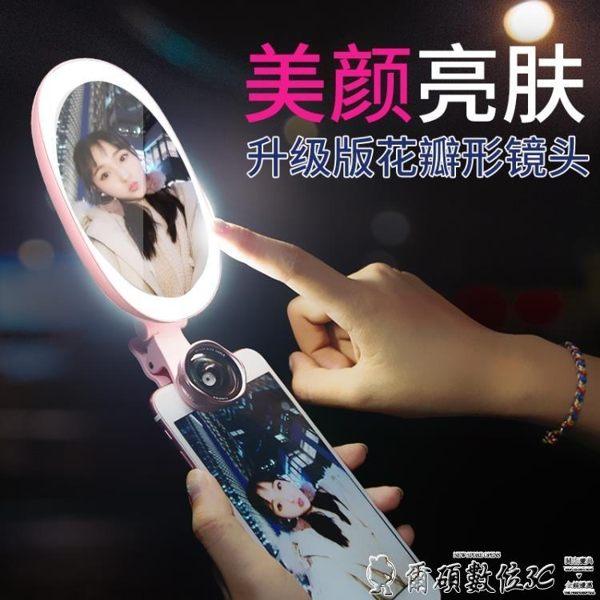 直播攝像頭 直播補光燈女外置高清廣角手機鏡頭通用單反微距主播美顏嫩 爾碩LX