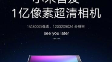 108MP 在路上了!小米將首發一億畫素照相手機