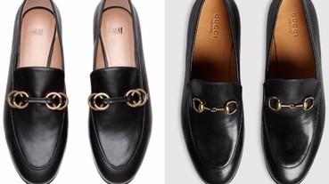 H&M 再度「參考」Gucci 經典樂福鞋設計 價格便宜太多引爆網友討論!