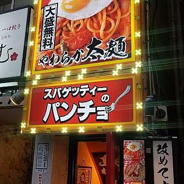 実際訪問したユーザーが直接撮影して投稿した新宿パスタスパゲッティーのパンチョ 新宿店の写真