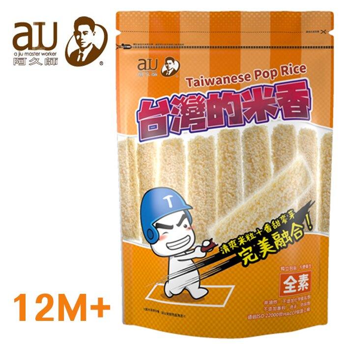 阿久師 台灣的米香-原味 副食品 米餅 3972 好娃娃。嬰幼兒與孕婦人氣店家好娃娃親子生活館的食 ➤ 副食品 / 餐具、副食品 | 即食粥 | 米餅有最棒的商品。快到日本NO.1的Rakuten樂天