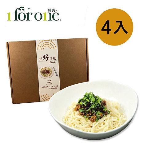 預購《1 for one》古早味肉燥意麵(4入/盒)