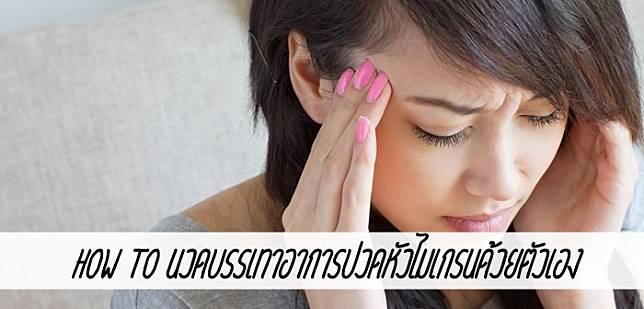How to นวดบรรเทาอาการปวดหัวไมเกรนด้วยตัวเอง