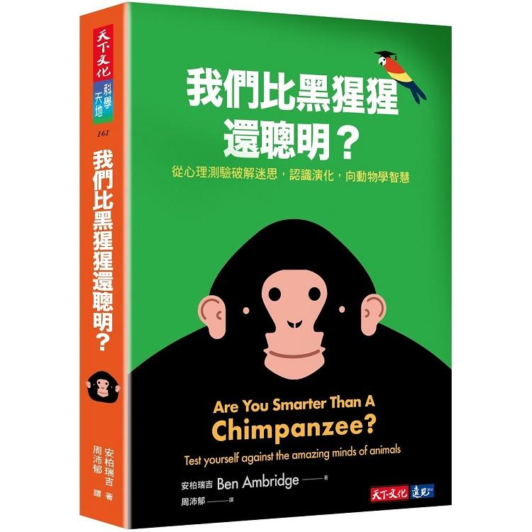 我們比黑猩猩還聰明嗎?從心理測驗破解迷思,認識演化,向動物學智慧【金石堂】