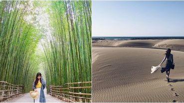 不說還以為在國外!全台灣最具「異國感」10大景點推薦「台版撒哈拉沙漠、小嵐山竹林」宛如一秒出國