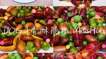 【DoGa香酥脆椒】台南好吃零食推薦~香香脆脆辣椒餅乾獨享包以及香酥果乾