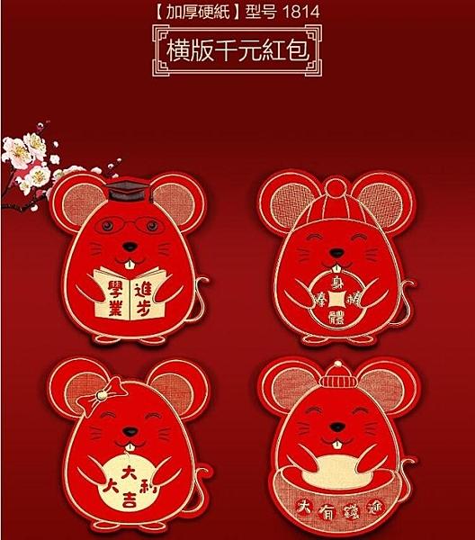 過年紅包利是封個性新年年創意紅封包高檔兒童壓歲包鼠年紅包
