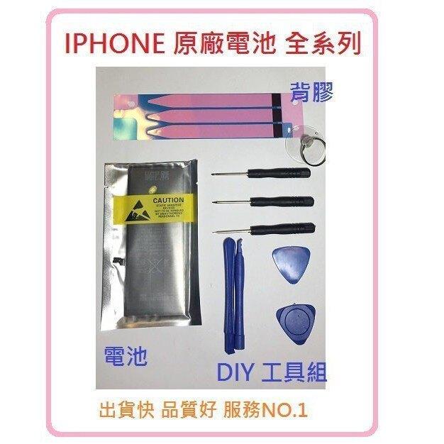 【保固一年】高規台廠OEM蘋果電池 iphone 5S 電池送 拆機工具 apple 零循環 全新 內置電池。人氣店家魔力菓子的手機配件有最棒的商品。快到日本NO.1的Rakuten樂天市場的安全環境