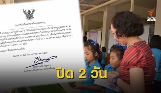 ปิดโรงเรียน! 28-29 ม.ค.นี้ นักเรียน 200 คนป่วยไข้หวัดใหญ่