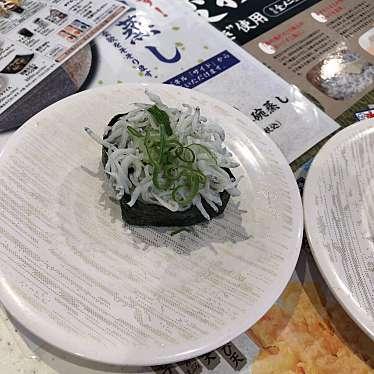 かっぱ寿司 堺美原店のundefinedに実際訪問訪問したユーザーunknownさんが新しく投稿した新着口コミの写真