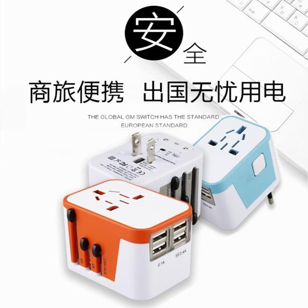 4USB全球轉換插頭萬能英標美標歐洲歐標德標日本電源插座轉換器『櫻花小屋』