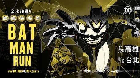 蝙蝠俠夜跑台北高雄盛大展開!英雄與反派之爭你挺誰?