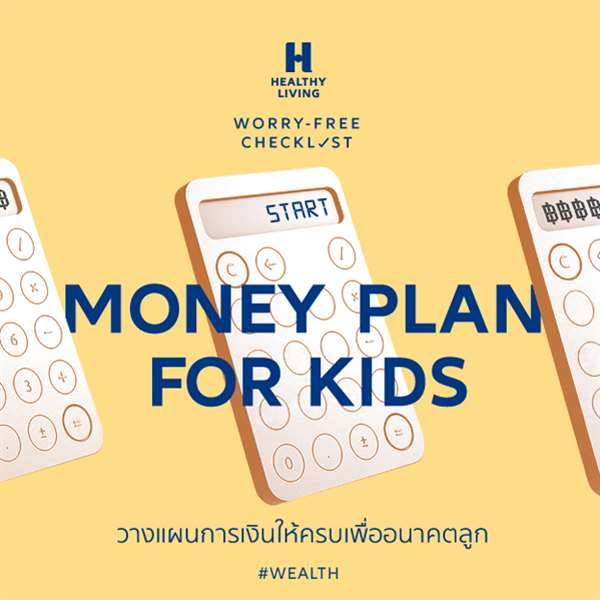money-plan 600x600.jpg