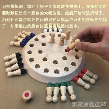 兒童記憶力專注力訓練記憶棋類益智玩具 小學生邏輯思維注意游戲