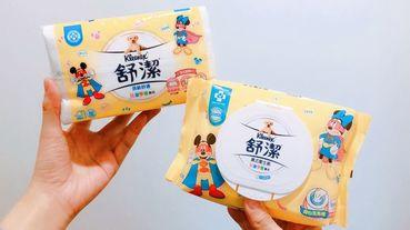 小手人兒專用的濕紙巾大小太剛好了吧!舒潔x迪士尼獨家推出「米奇小超人包裝超萌濕紙巾」~手掌大小超實用!