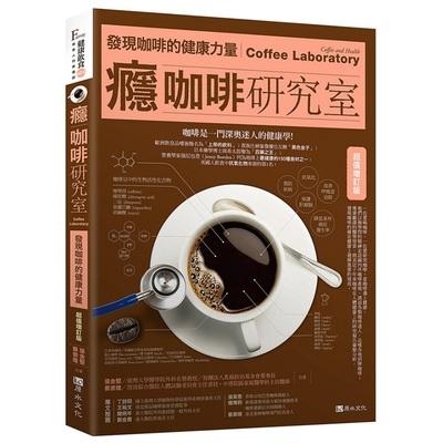 癮咖啡研究室(發現咖啡的健康力量)(超值增訂版)