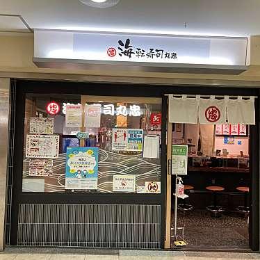 海転寿司 丸忠 サンロード店のundefinedに実際訪問訪問したユーザーunknownさんが新しく投稿した新着口コミの写真