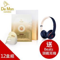DeMon_全效黃金蜂王面膜(5片/盒)X12盒_加贈Beats頭戴耳機 Solo3 Wireless Club