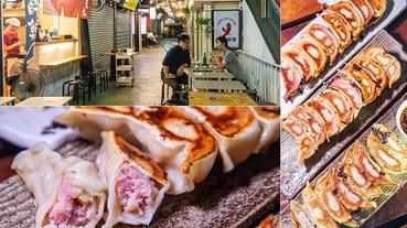 【新竹-東門市場美食系列之四】東門 涼太日式煎餃 - ギョウザ涼太.百年市場裡的日式文青料理