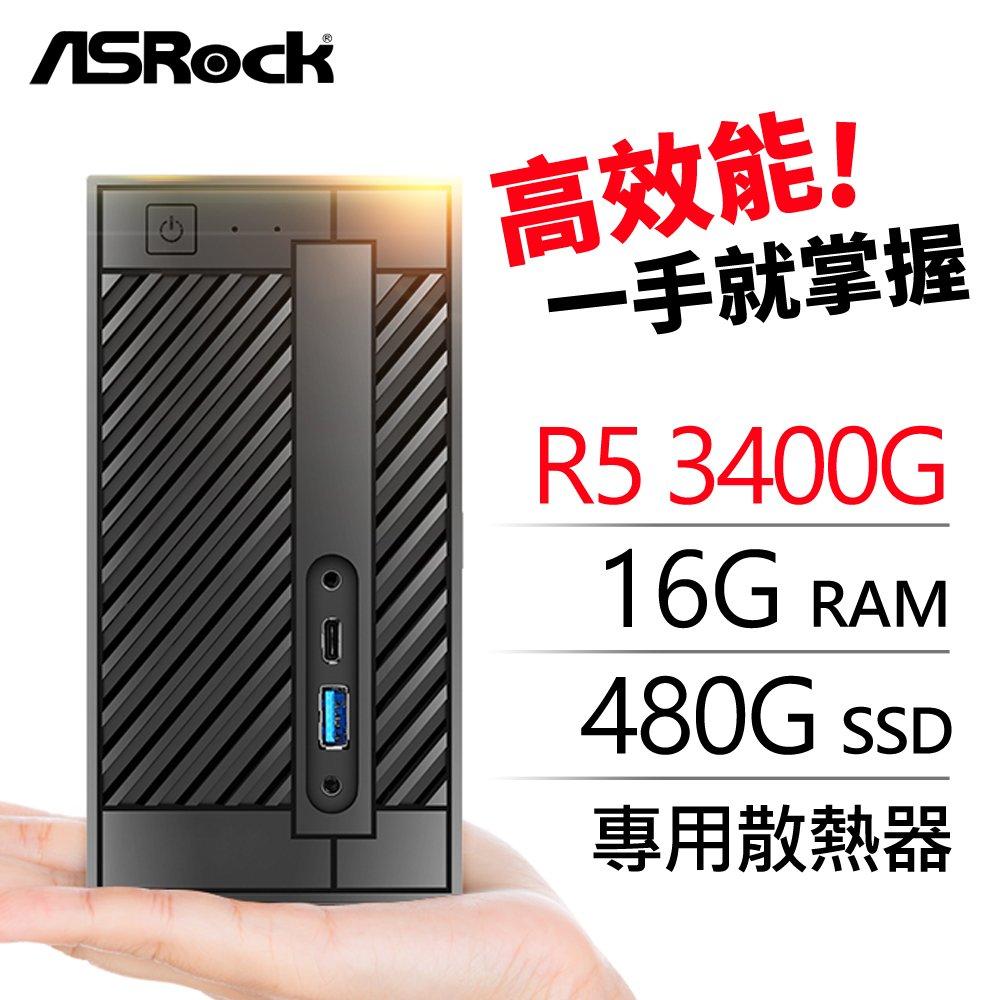 ☆ 1.92公升超迷你電腦☆• 準系統:華擎 DeskMini A300 Mini-STX (15.5x15.5x8 cm)• 處理器:AMD Ryzen 5 3400G 四核心• 散熱器:華擎 De
