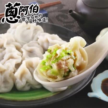 【蔥阿伯】宜蘭手工水餃 任選2包 (880g/約40顆/包)