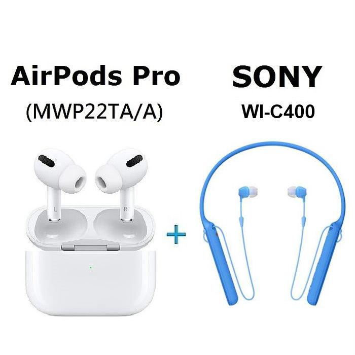 【超值組】Apple原廠 AirPods Pro 無線耳機 (MWP22TA/A)+SONY WI-C400 無線藍牙頸掛式