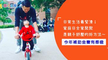 2019觀光局第二波!!「旅遊補助懶人包」出爐囉~爸媽們先睹為快~帶寶貝一起出門走走吧!!