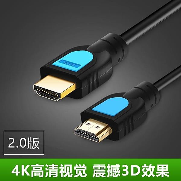 hdmi線2.0版延長線4k數據線 3d電腦電視投影儀機頂盒視頻高清線