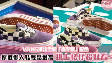 VANS推出全新「香芋紫」配色,厚底懶人鞋輕鬆增高!拼上格仔超好看~