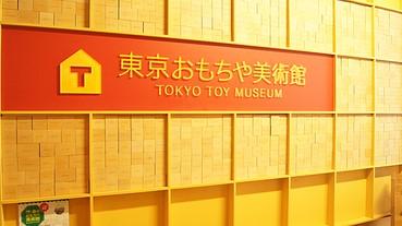 東京玩具美術館~大人小孩齊齊玩