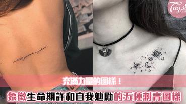 嚴選最適合女生的刺青圖騰!充滿對生命的期許與自我勉勵的象徵