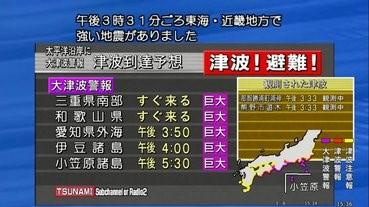 「海嘯!快逃!」吸取教訓,電視海嘯警報更改