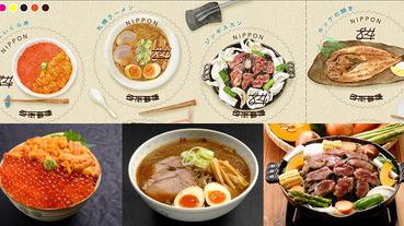 日本郵局推出美食郵票第二彈!雀屏中選的北海道名店美食你都吃過了嗎?
