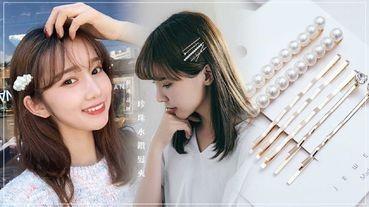 本季必備珍珠髮夾!精選五個台灣就買得到的「珍珠水鑽髮夾」品牌, 從日韓清新到歐美典雅風格都有!