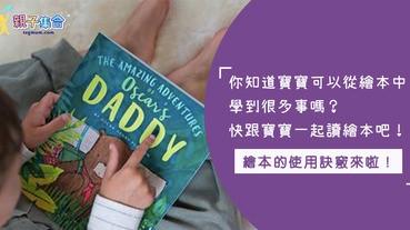寶貝的成長關鍵~一起讀繪本超重要的啦!快為自己和寶貝安排一個書香約會吧!