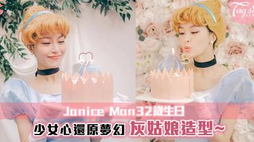 Janice Man32歲生日,少女心還原夢幻灰姑娘造型~是女生們的夢想吧!