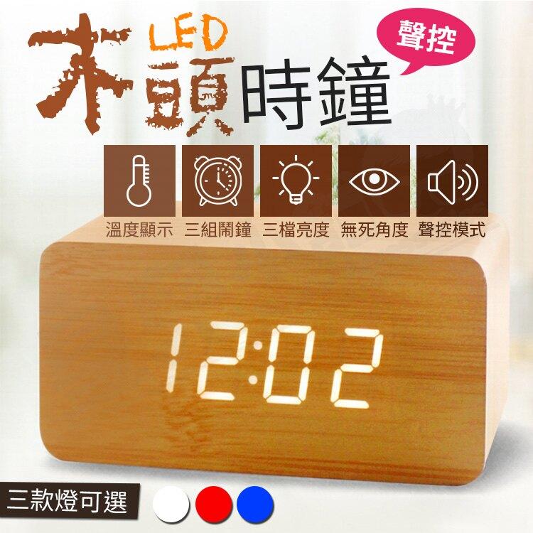 『木質聲控鬧鐘』 木頭時鐘 簡約時尚 電子鬧鐘 木質時鐘 日期 溫度 迷你鬧鐘 LED時鐘【G1109】