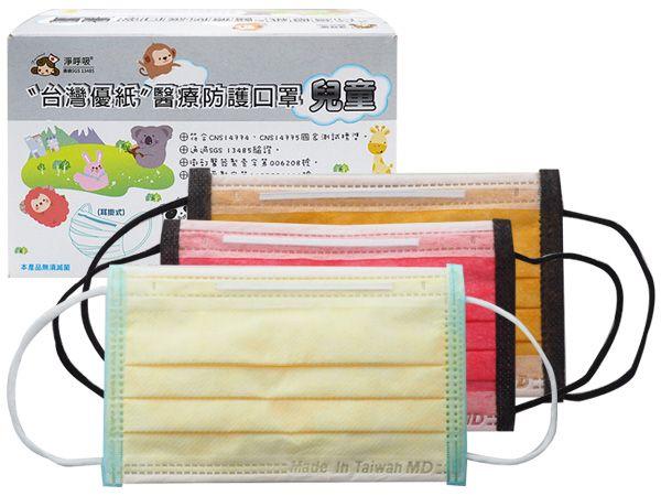 台灣優紙~兒童平面醫療口罩(撞色)50枚 蜜粉黃/西瓜紅/愛瑪仕橘/哈密瓜 款式可選【D370349】MD雙鋼印款,還有更多的日韓美妝、海外保養品、零食都在小三美日,現在購買立即出貨給您。