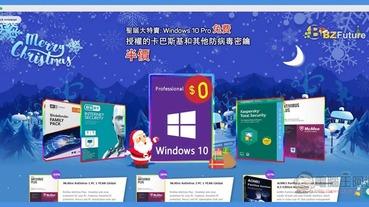 聖誕大特賣!多套知名防毒軟體、專業工具半價起,還再送你 Windows 10 Pro 專業版序號