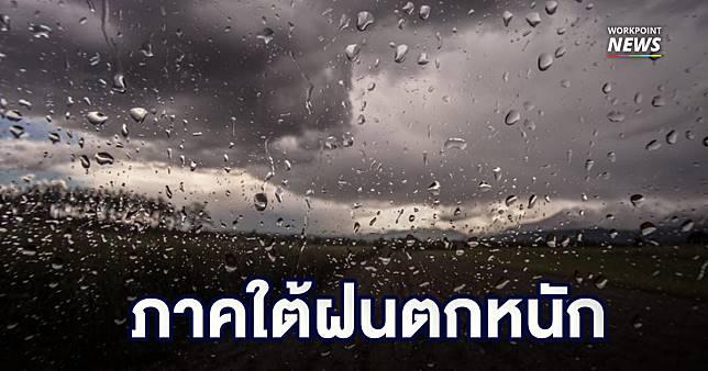 อุตุฯ ประกาศเตือนฉบับที่ 8 ภาคใต้ฝนตกหนัก 15 จังหวัดเสี่ยงน้ำป่าหลาก