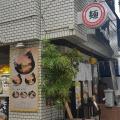 実際訪問したユーザーが直接撮影して投稿した千駄ケ谷ラーメン専門店北海道らーめん 鷹の爪 新宿店の写真
