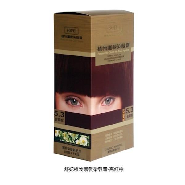 植物護髮染髮霜-金銅棕#5.3