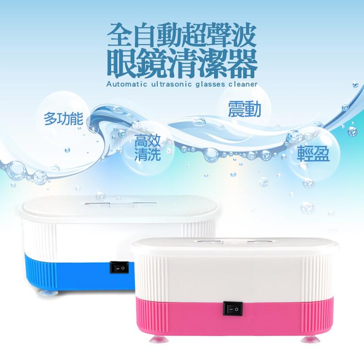 一鍵清洗 方便快速 每秒200次抖動 比用鏡布擦拭更為潔淨 底座配有吸盤 防止清潔震動時移動 眼鏡 首飾 耳環 防水手錶 皆可適用 顏色:粉色藍色 材質塑料 商品尺寸:16.5*6*7.5cm 電池型