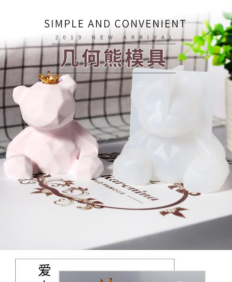 蠟燭模具 香薰蠟燭diy模具3d立體幾何熊模具車載香薰石膏模具材料