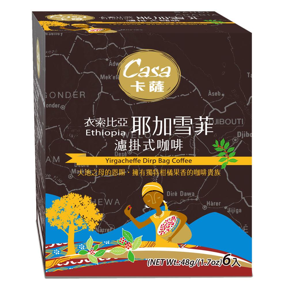 獨特柑橘類果酸及小白花香,帶有清新明亮的口感 尾段有些許糖蜜的尾韻,交織出柔和愉悅的風味 中淺焙度,帶有原始咖啡豆風味,層次感分明 使用日本進口不織布濾掛包,SGS檢驗合格無毒濾掛
