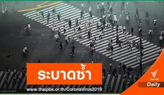 COVID-19 ระลอกใหม่ โจทย์ท้าทายรัฐบาลญี่ปุ่น